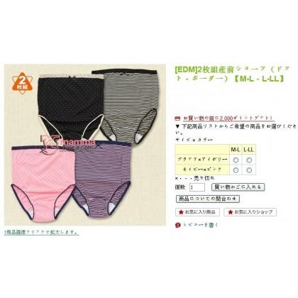 Maternity Panties - JP Panties Dark Blue Stripe or Polka