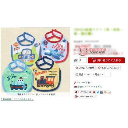 Baby Bib - JP Cars or Plane (4 different design)