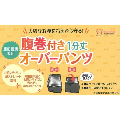 Maternity Shorts - JP Cotton High Waist (Black or Grey)