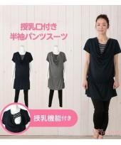 Nursing Set - U Stripe Dark Blue or Grey